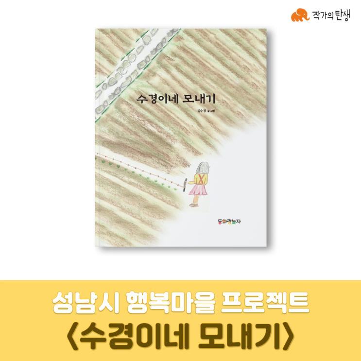 <수경이네 모내기> 성남시 행복마을 프로젝트