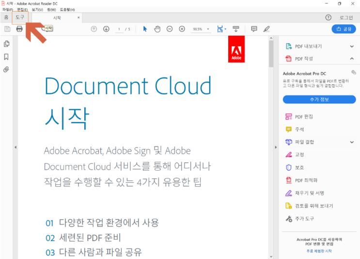 어도비 PDF 뷰어, Adobe Acrobat Reader DC 다운로드