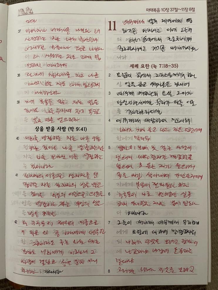 [성경필사]마태복음10장37절~11장21절