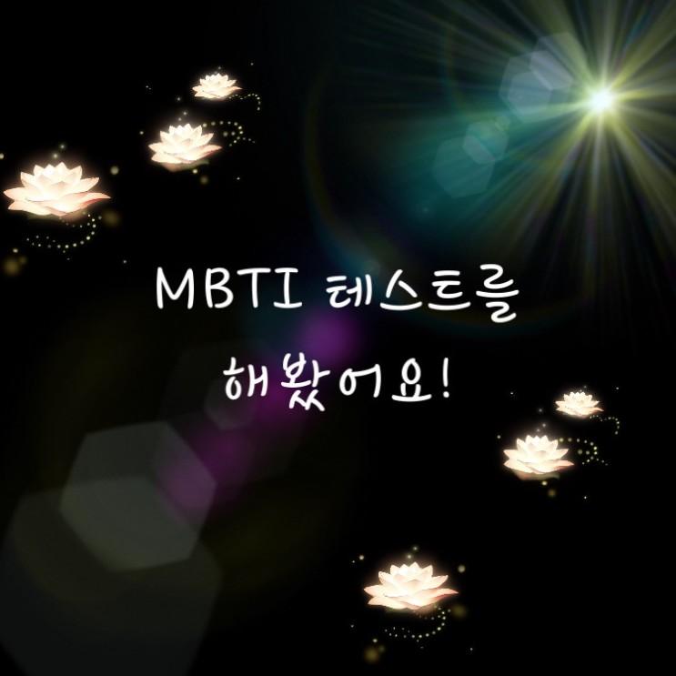 MBTI 테스트를 해보았어요!