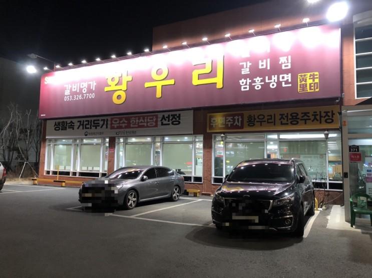 """대구 칠곡 태전동 맛집 """"갈비명가 황우리"""""""