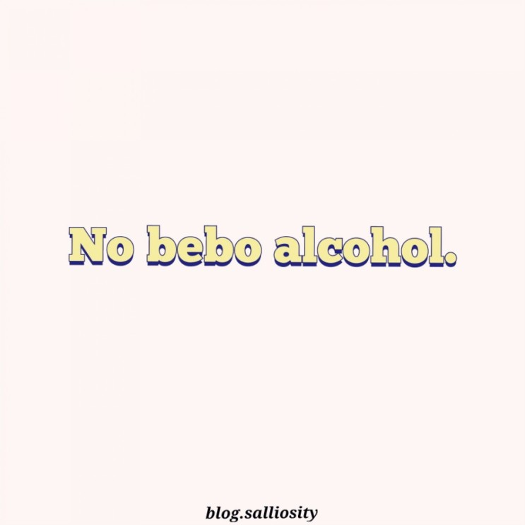 [스페인어] No bebo alcohol.