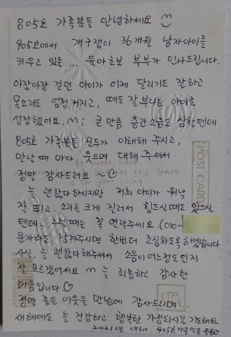 아름다운 손편지