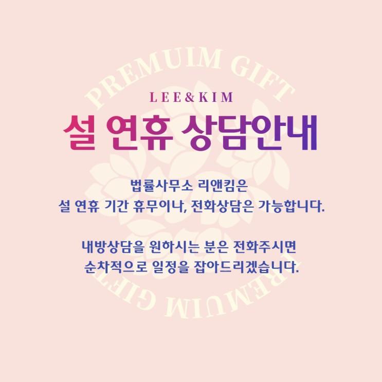 [리앤킴의] 설 연휴 상담안내