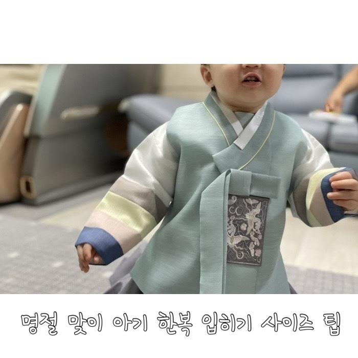 명절맞이 아기 한복 맞는 사이즈 찾아 입히기