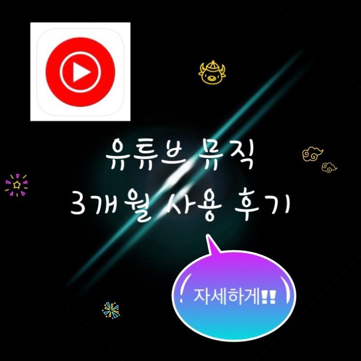 유튜브 뮤직 3개월 사용 후기