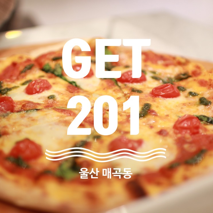 울산 매곡동 양식 맛집 데이트코스 추천 겟201_GET201