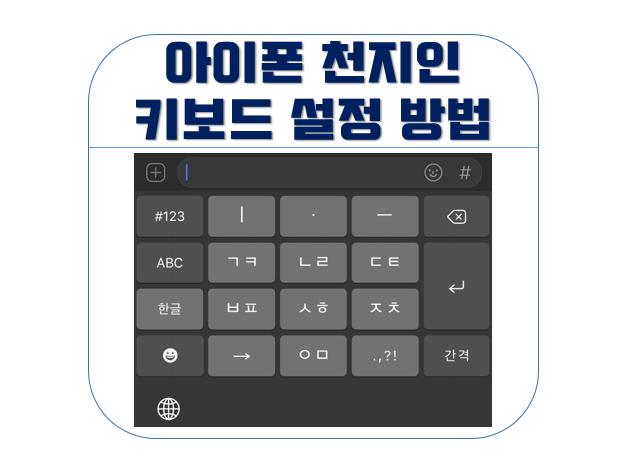 아이폰 천지인 키보드 설정 방법