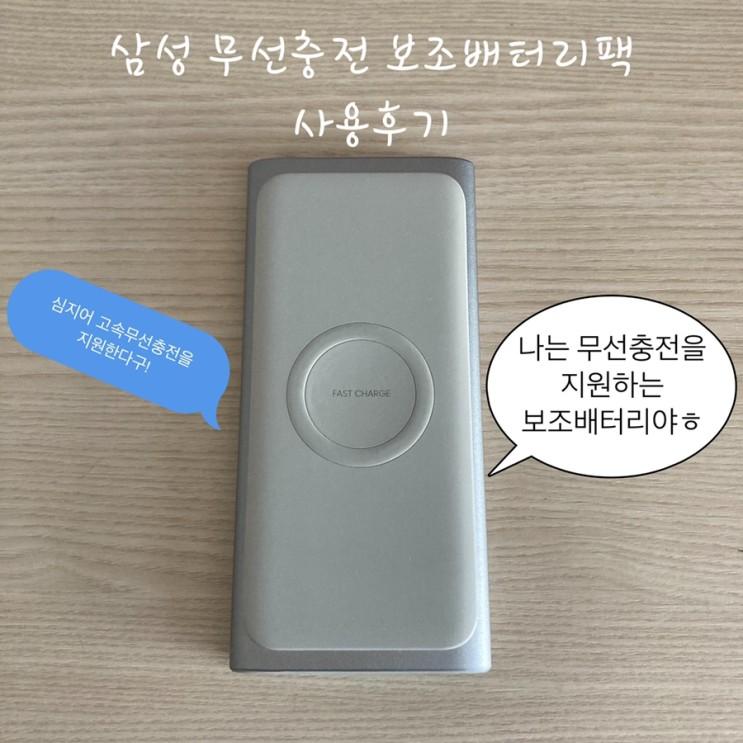 삼성 무선충전 보조배터리팩 10000mAh 6개월 사용 후기