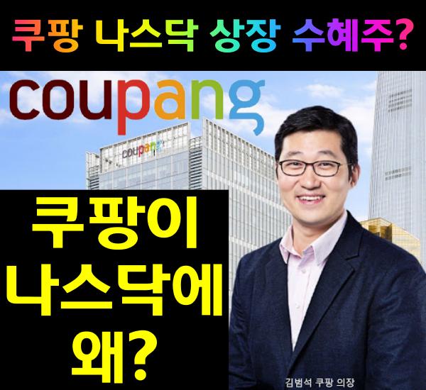 쿠팡 나스닥 상장일은 언제? 상장 이유와 수혜주 투자 업체 어디?
