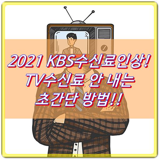 2021 KBS 수신료 인상! TV수신료 안 내는 초간단 방법!