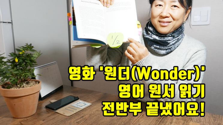 영화 원더(Wonder) 영어 원서 읽기 1단계 마쳤어요!