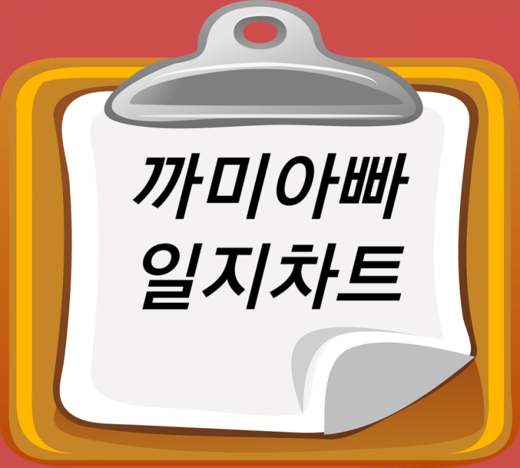 까미아빠주식 익절,손절 기록(2)