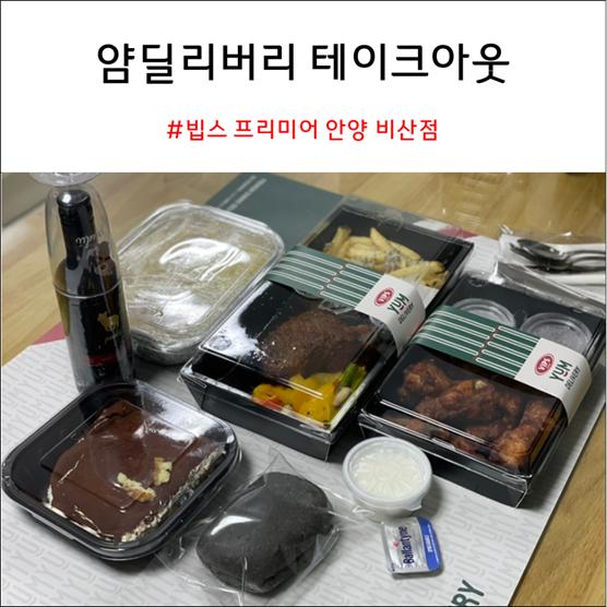 빕스 프리미어 안양 비산점 얌딜리버리 테이크아웃 픽업 후기