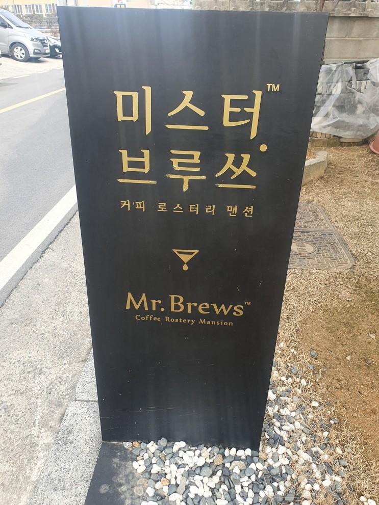 대전 근교/ 옥천 커피 맛집/미스터브루쓰(+메뉴)