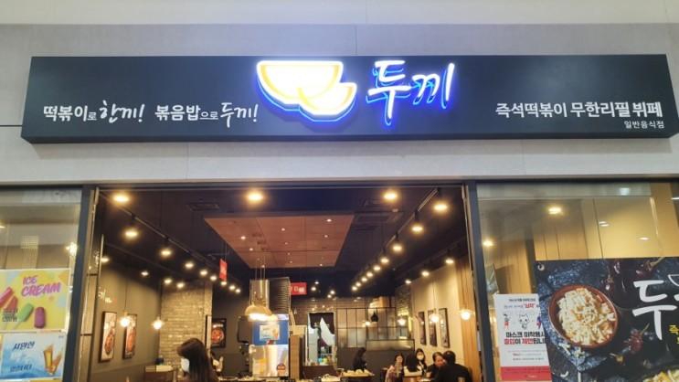 """사진과 함께하는, 탄현동 제니스점 가족 식사 맛집 """"두끼"""""""