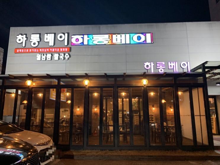 """대구 수성못맛집 """"하롱베이"""""""