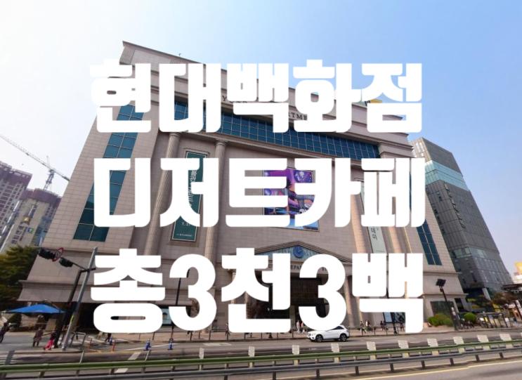 미아 현대백화점 창업, 수수료 0원 소자본 디저트카페