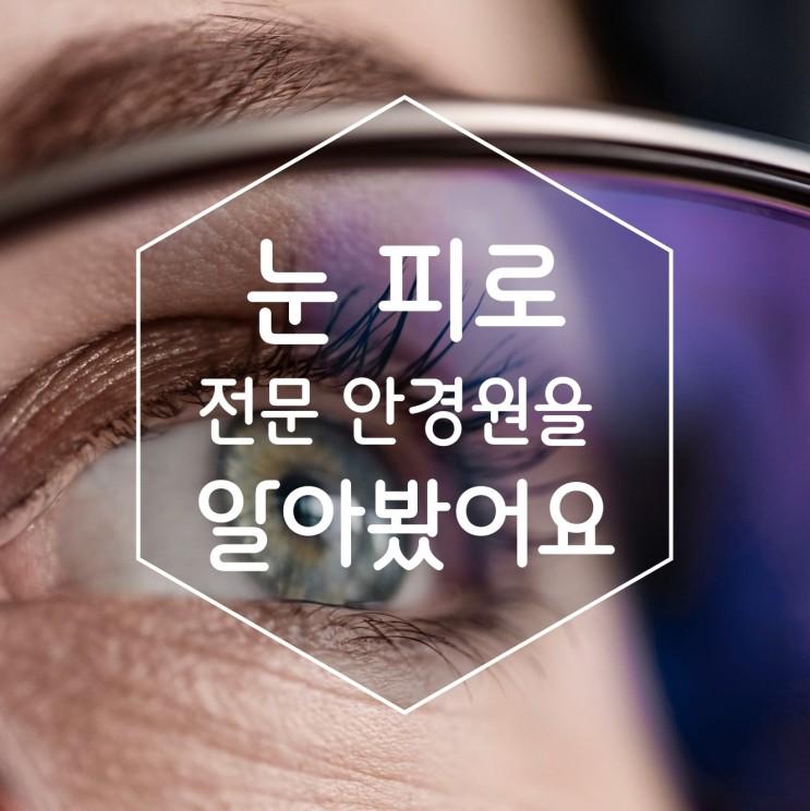 눈 피로 자이즈 전문 안경원을 알아봤어요