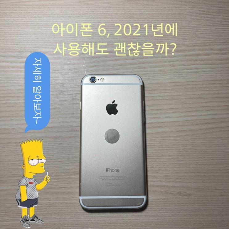 2021년에 아이폰 6 사용해도 괜찮을까?!