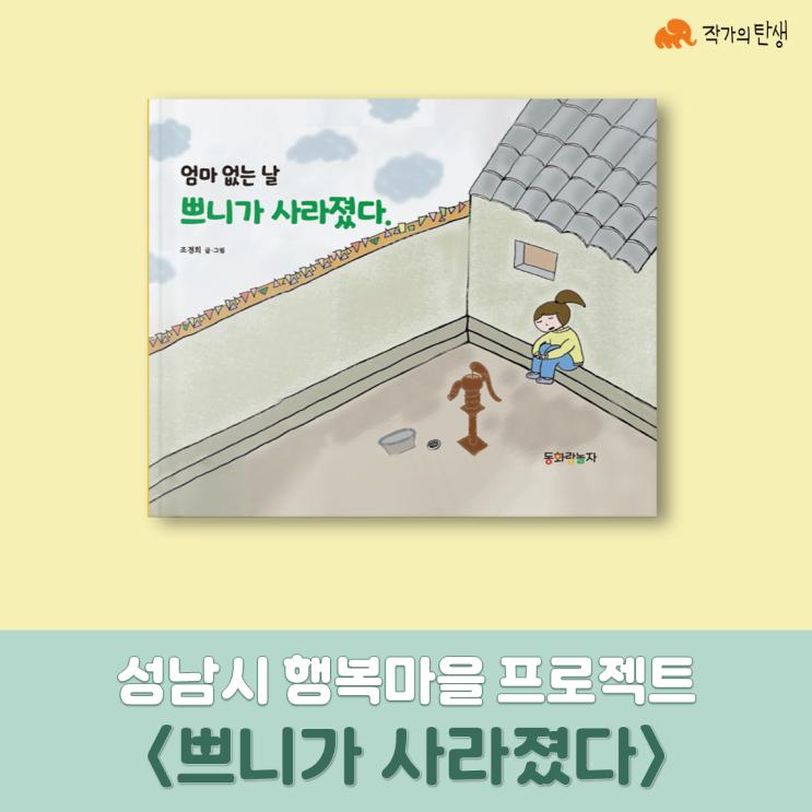 <쁘니가 사라졌다> 성남시 행복마을 프로젝트