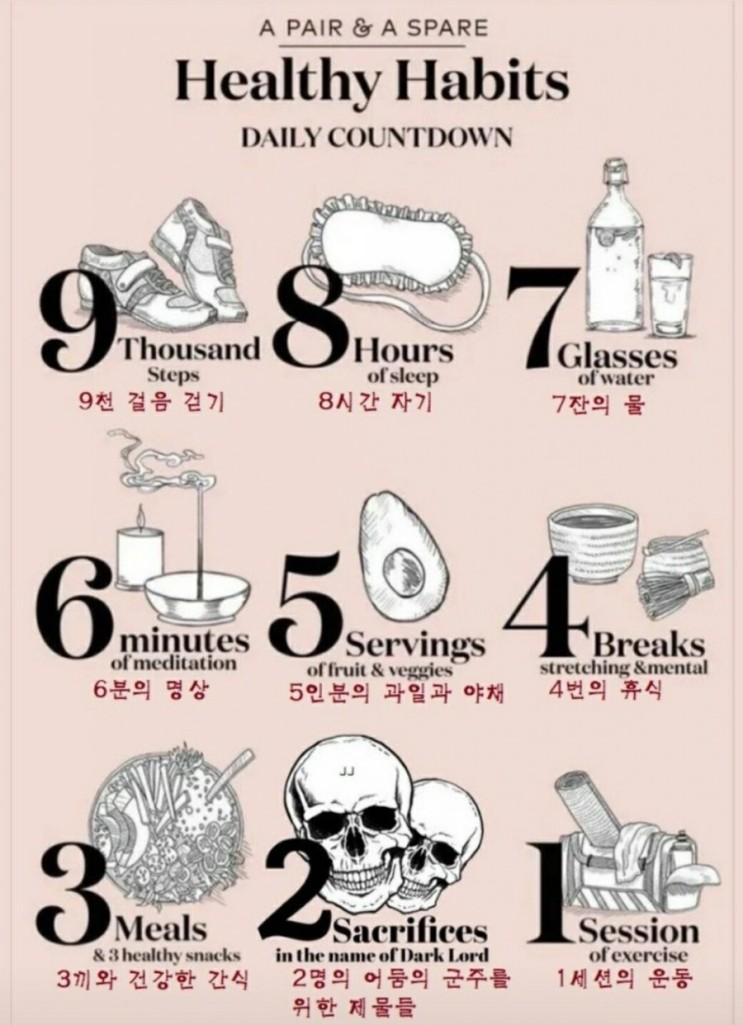 뭔가이상한 건강습관 9가지