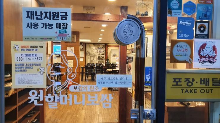 """사진과 함께 하는, 화정역 보쌈 맛집 """"원할머니보쌈"""""""