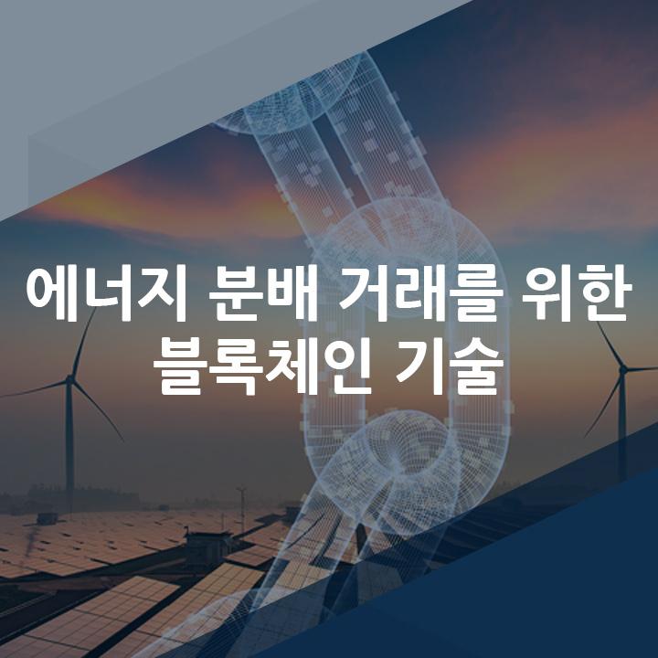 [코파데이타] 에너지 분배 거래를 위한 블록체인 기술