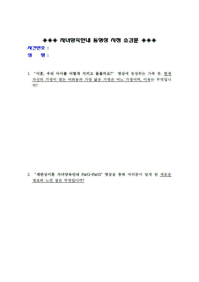 [이혼가사] 미성년 자녀를 위한 자녀양육 안내(부모교육)_동영상 소감문