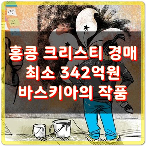 홍콩 크리스티 경매 342억, 바스키아의 작품은 뭘까?
