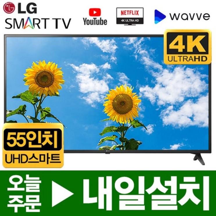 [할인추천] LG 55인치 UK6090 UHD 스마트 LED TV 재고보유 630,000 원♪ ✌︎