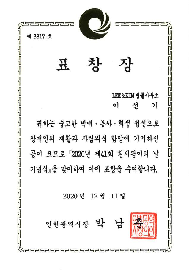 [리앤킴의] 흰지팡이의 날 기념식
