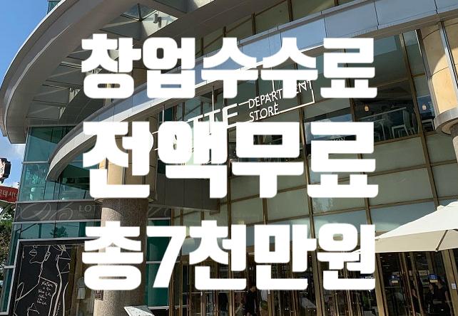 노원 롯데백화점 창업 푸드코트 리뉴얼 입점 정보 및 휴무일