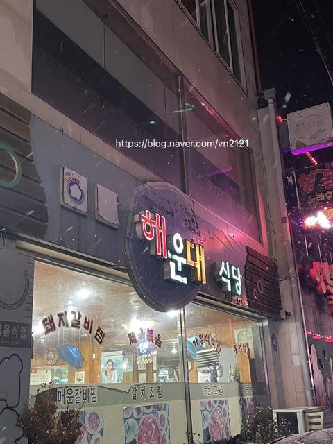 장성맛집) 해운대식당