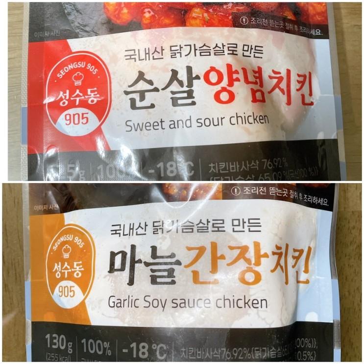 다이어트 치킨 다신샵 성수동 순살 치킨 만족감 💯