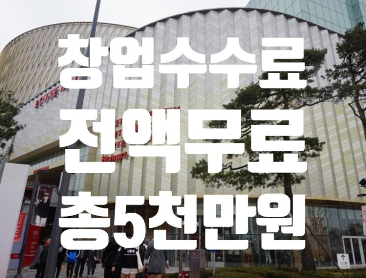 수원 롯데백화점 창업, 지금 만날 수 있는 대박 조건!