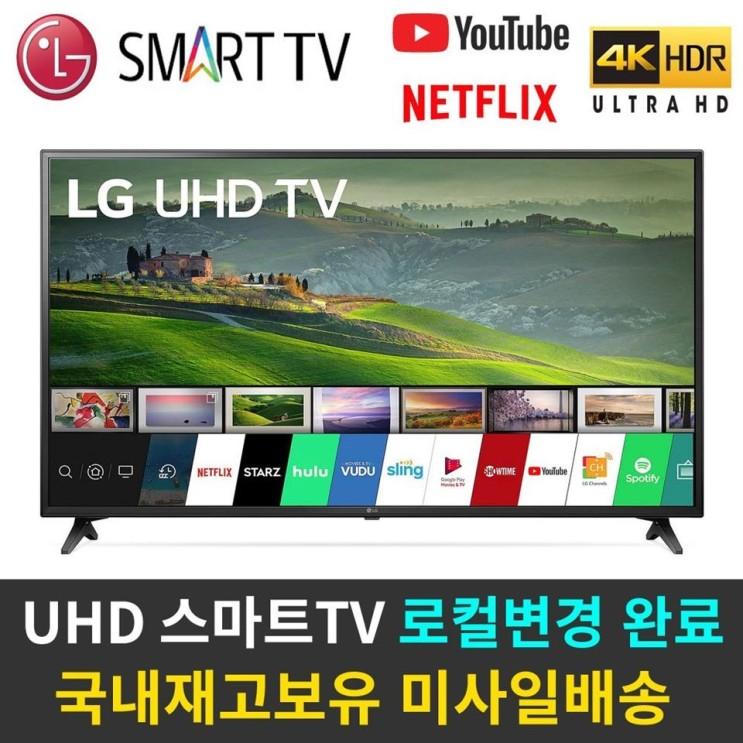 [할인정보] LG전자 49인치 4K UHD 스마트TV 리퍼비시 리퍼티비 529,000 원! ♫