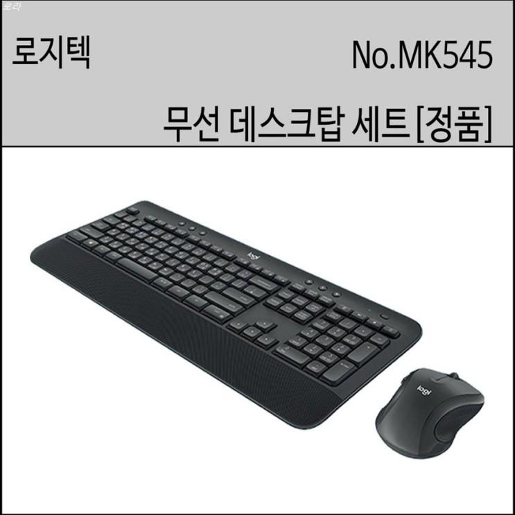 [할인정보] 로지텍 MK545 무선 키보드 마우스세트 mk545어드밴스 데스크탑 세트 무선키보드 /정품 한글자판 74,900 원✌︎ ♬