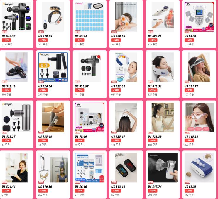 알리익스프레스 2월 프로모션코드: 재활, 건강측정