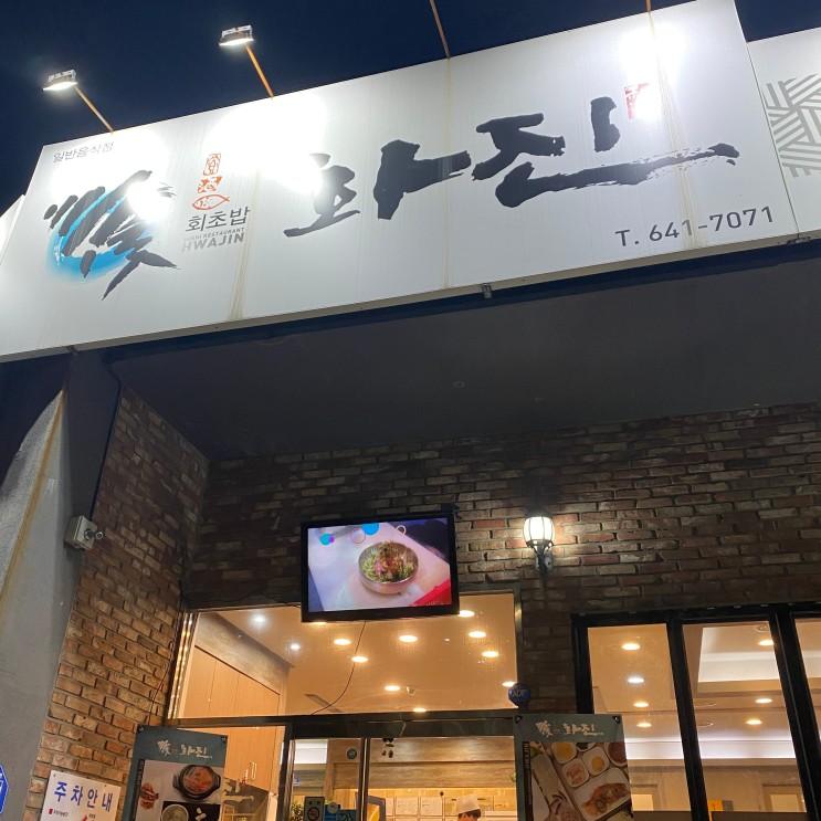 [대구맛집] 싱싱한 활어회 코스로 즐길 수 있는 대곡동 회 맛집 화진 회 초밥 방문 후기!!
