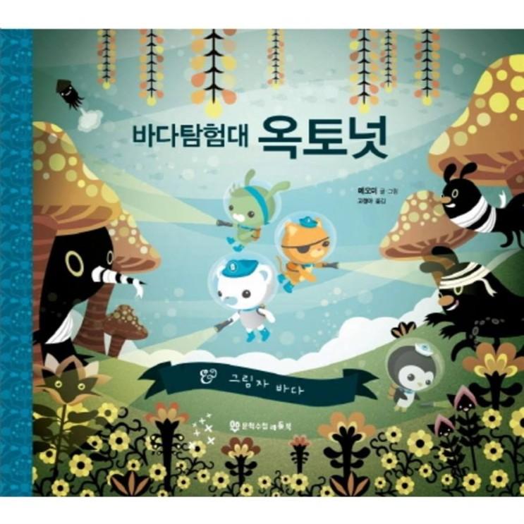 [추천특가] 바다 탐험대 옥토넛: 그림자 바다 10,800 원♡ ~