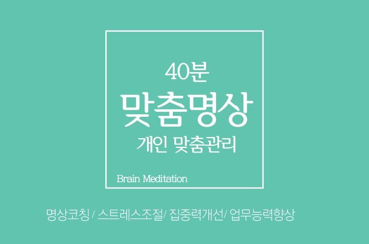증상별 맞춤 명상_개인명상지도