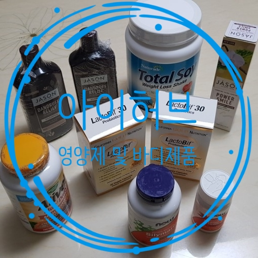 아이허브 영양제 - 얼라이브 종합비타민, 토탈소이 단백질, 나우 실리마린 밀크시슬, 비타민D3, 지루성두피염 제이슨샴푸, 락토핏 유산균, 치약