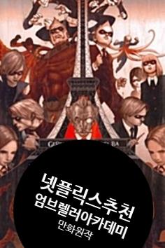 넷플릭스 초능력미드 엄브렐러아카데미 시즌1 놓칠뻔한 재미 (드라마추천)