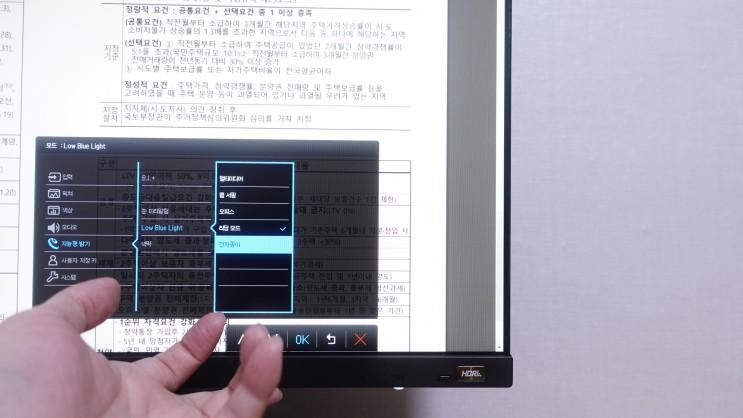 벤큐EW2480 시력보호모니터의 장점과 여러 기능들