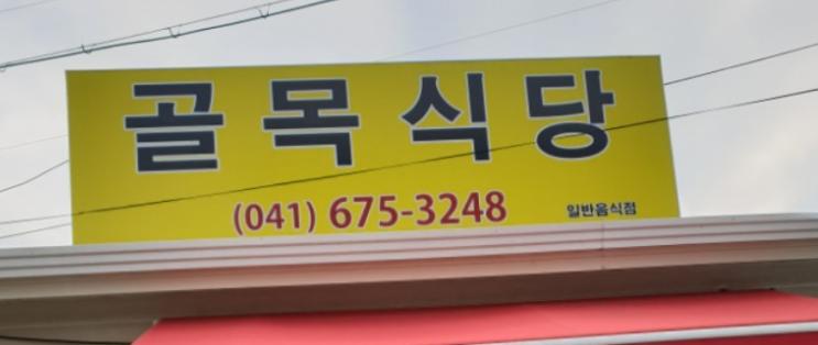 태안  몽산포맛집 골목식당~ 겨울제철음식 곱창전골, 제육볶음 현지인들도 자주 찾는 곳~