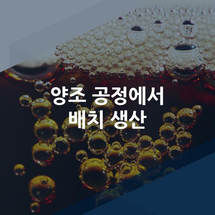[코파데이타] zenon으로 맥주를 양조하는 방법