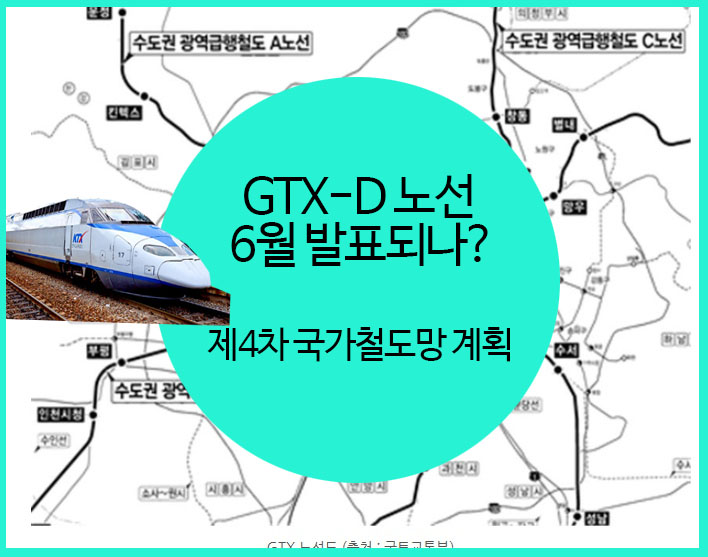 GTX-D 노선도 6월 발표? 제4차 국가철도망계획 (서울 경기 인천 김포)