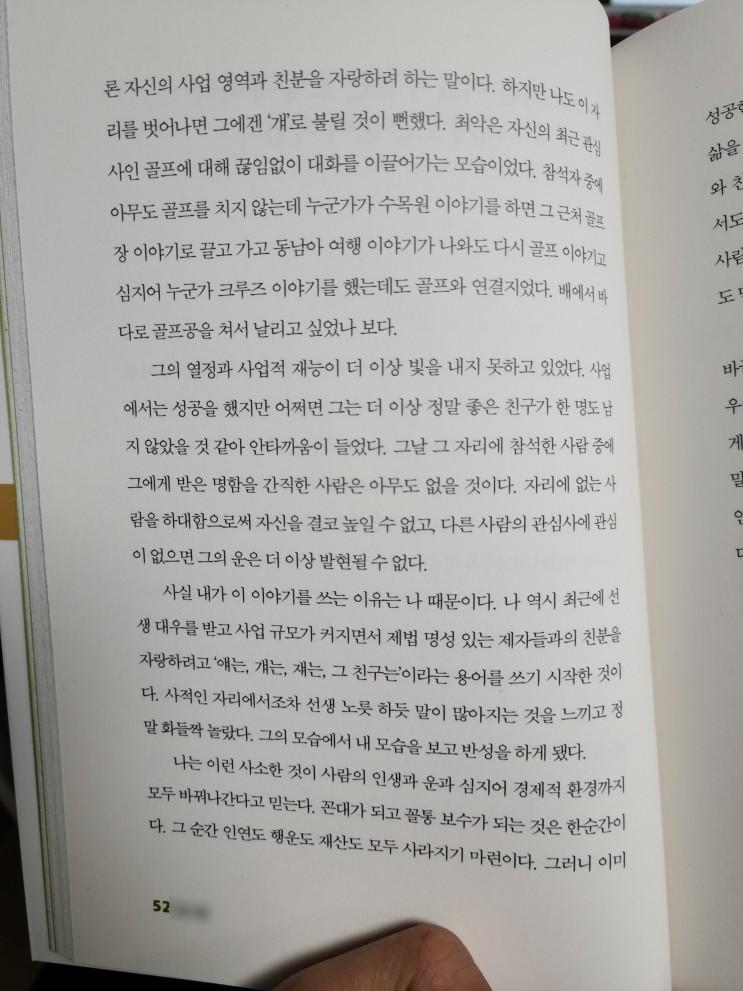 국제도서주간 릴레이 (Feat, 황렉스 님)