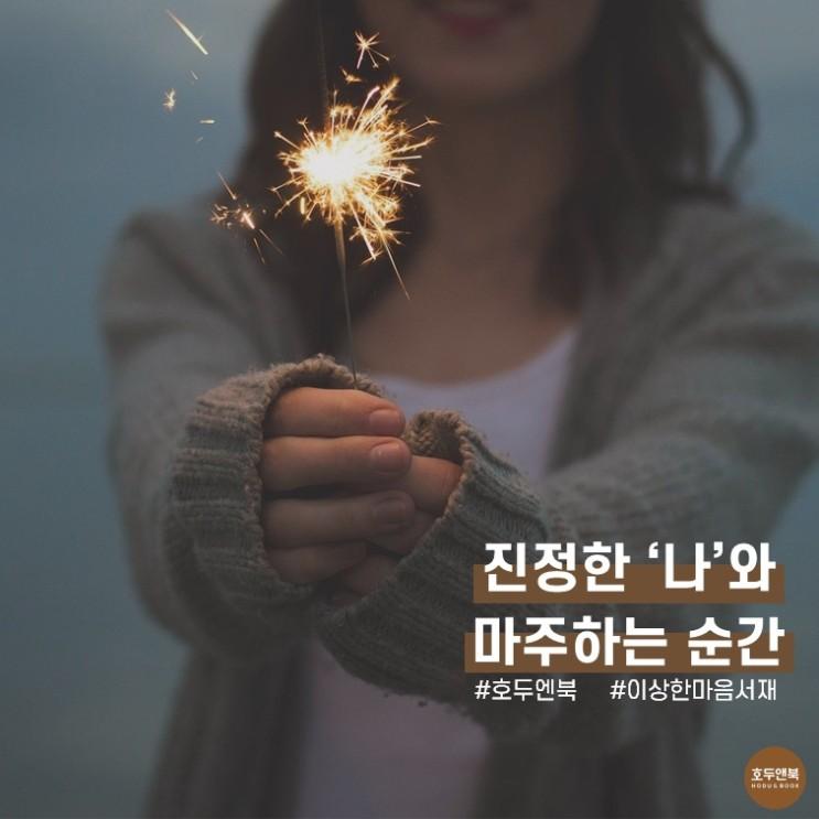 [모집] 진정한 나와 마주하는 순간. 이상한 마음 서재 (ft. 심리 독서모임)